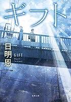 ギフト<新装版> (双葉文庫)