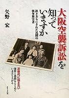 大阪空襲訴訟を知っていますか -置き去りにされた民間の戦争被害者-