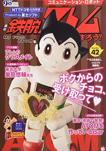 コミュニケーション・ロボット 週刊 鉄腕アトムを作ろう!  2018年 42号 2月27日号【雑誌】