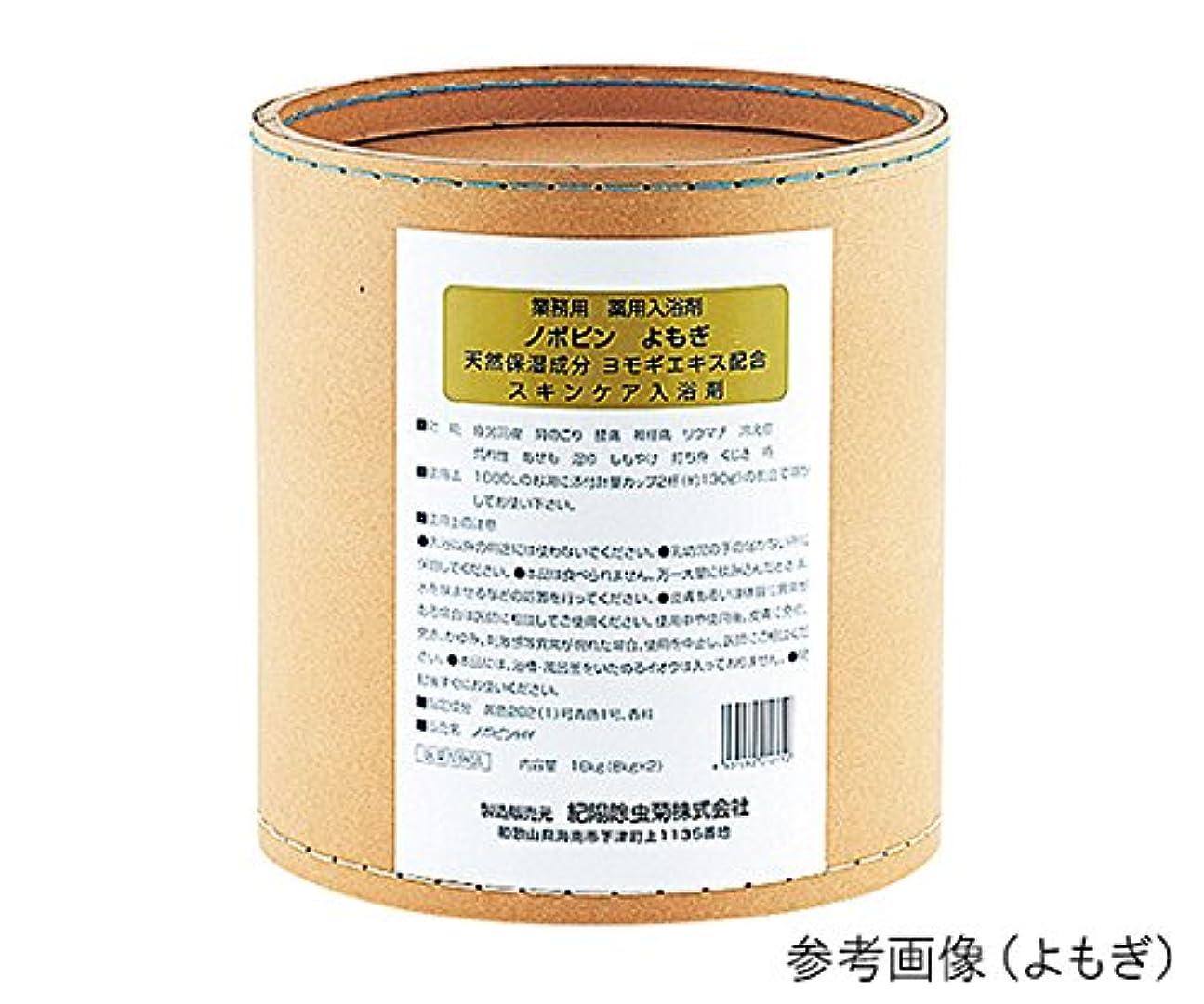 谷四ホイッスル紀陽除虫菊7-2541-04業務用薬用入浴剤(ノボピン)よもぎ(8kg×2個入)