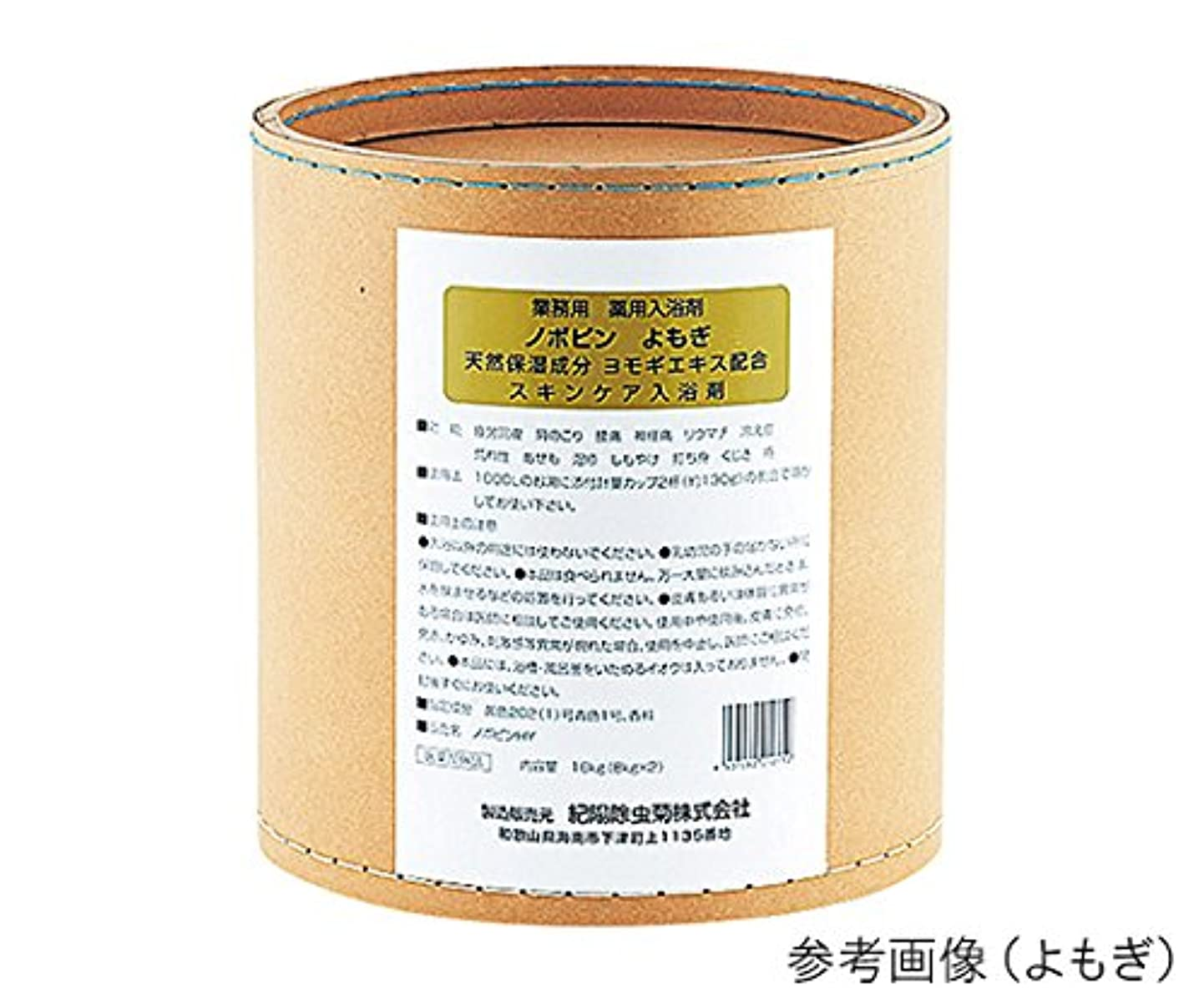 蒸留する写真エミュレーション紀陽除虫菊7-2541-04業務用薬用入浴剤(ノボピン)よもぎ(8kg×2個入)