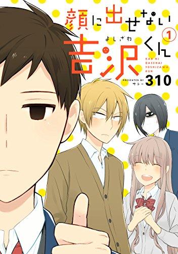 [310] 顔に出せない吉沢くん 第01巻