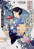 京都なぞとき四季報 古書と誤解と銀河鉄道 (角川文庫)