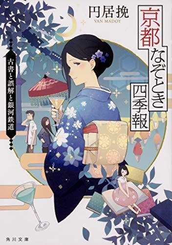 京都なぞとき四季報 古書と誤解と銀河鉄道 (角川文庫)の詳細を見る