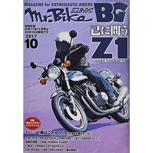 Mr.Bike BG (ミスター・バイク バイヤーズガイド) 2017年10月号 [雑誌]