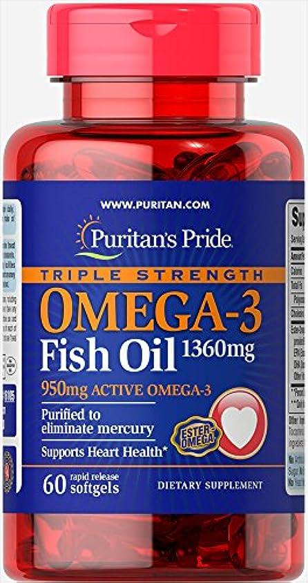 展開する引き出すフルーツピューリタンズプライド Puritan's Pride 濃縮オメガ3フィッシュオイル 1360 mg.