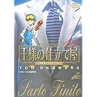 王様の仕立て屋―サルト・フィニート (11) (ジャンプ・コミックスデラックス)
