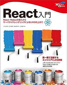[穴井宏幸, 柴田和祈, 石井直矢, 三宮肇]のReact入門 React・Reduxの導入からサーバサイドレンダリングによるUXの向上まで