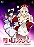 戦国コレクション Vol.10 [Blu-ray]