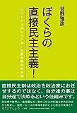 ぼくらの直接民主主義!: ロストジェネレーションが語る明日の日本