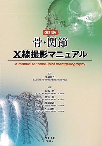 【改訂版】 骨・関節X線撮影マニュアルの詳細を見る