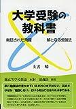 大学受験の教科書―実証された飛躍 解となる勉強法 (YELL books)