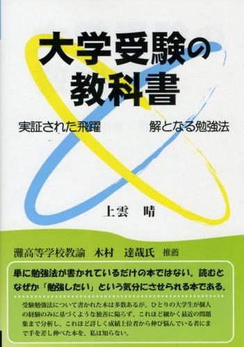 大学受験の教科書―実証された飛躍 解となる勉強法 (YELL books)の詳細を見る