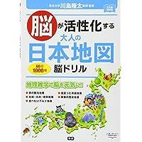 脳が活性化する 大人の日本地図 脳ドリル (元気脳練習帳)