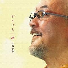 松山千春「ずうっと一緒」の歌詞を収録したCDジャケット画像