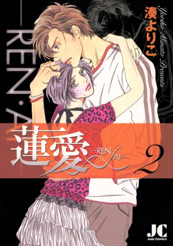 蓮愛一REN・AI一(2) (ジュディーコミックス)