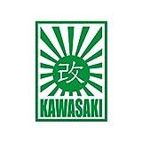 KAWASAKI カワサキ 日章 改 カッティング ステッカー グリーン 緑