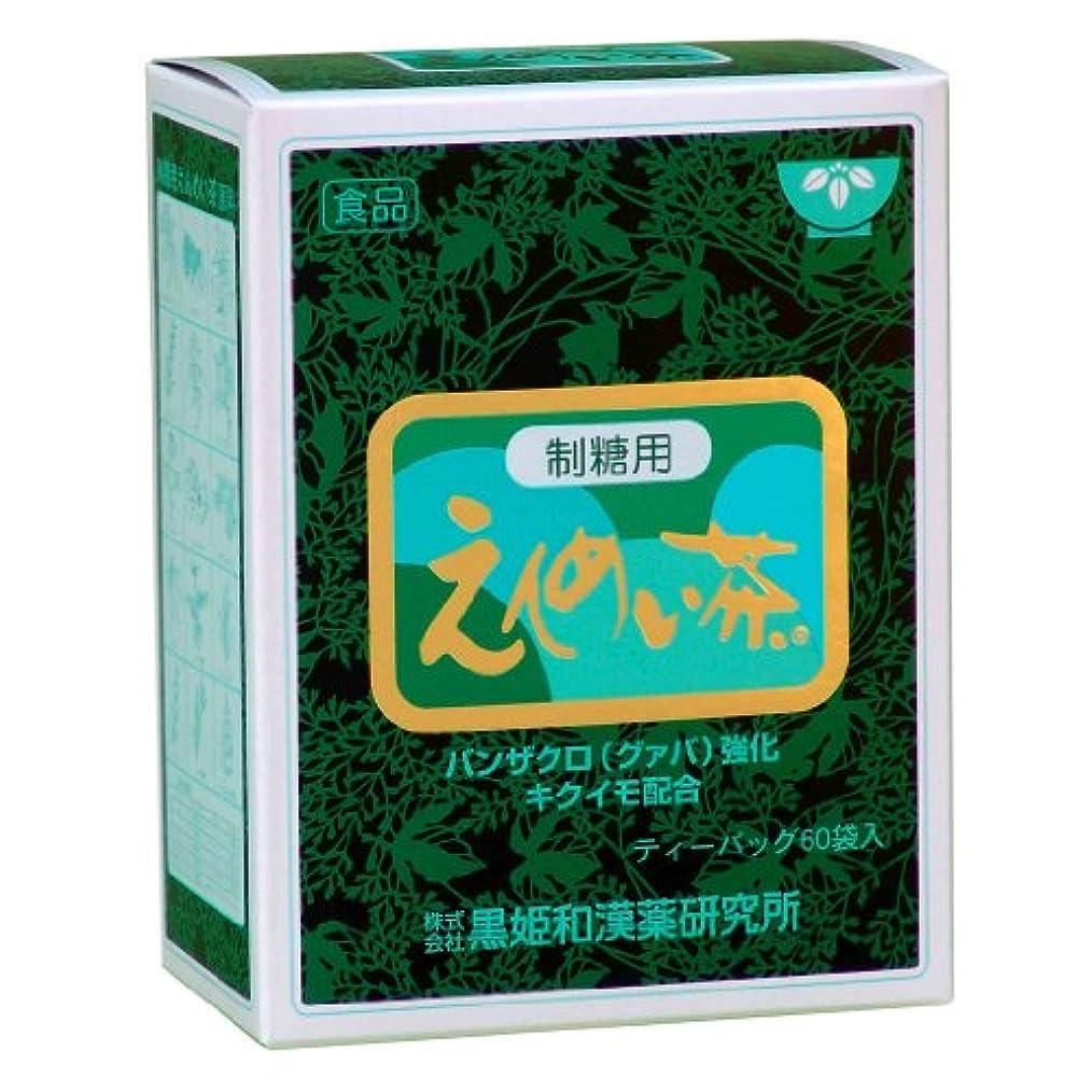 剥離カポック前文ユニマットリケン 黒姫えんめい茶制糖用 5gx60包