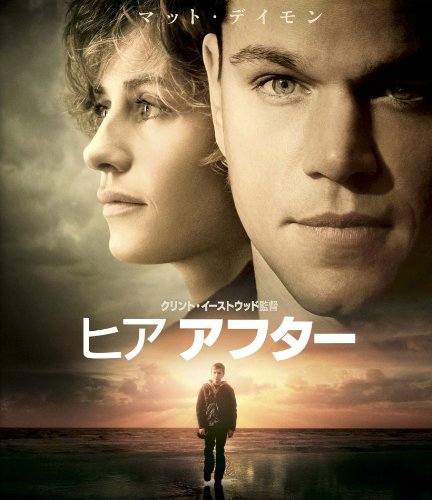 ヒア アフター ブルーレイ&DVDセット(2枚組)【初回限定生産】 [Blu-ray]