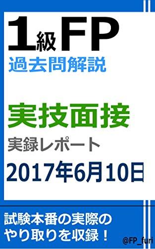 1級FP過去問解説 実技面接レポート(2017年6月10日)