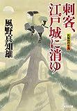 刺客、江戸城に消ゆ (光文社時代小説文庫)