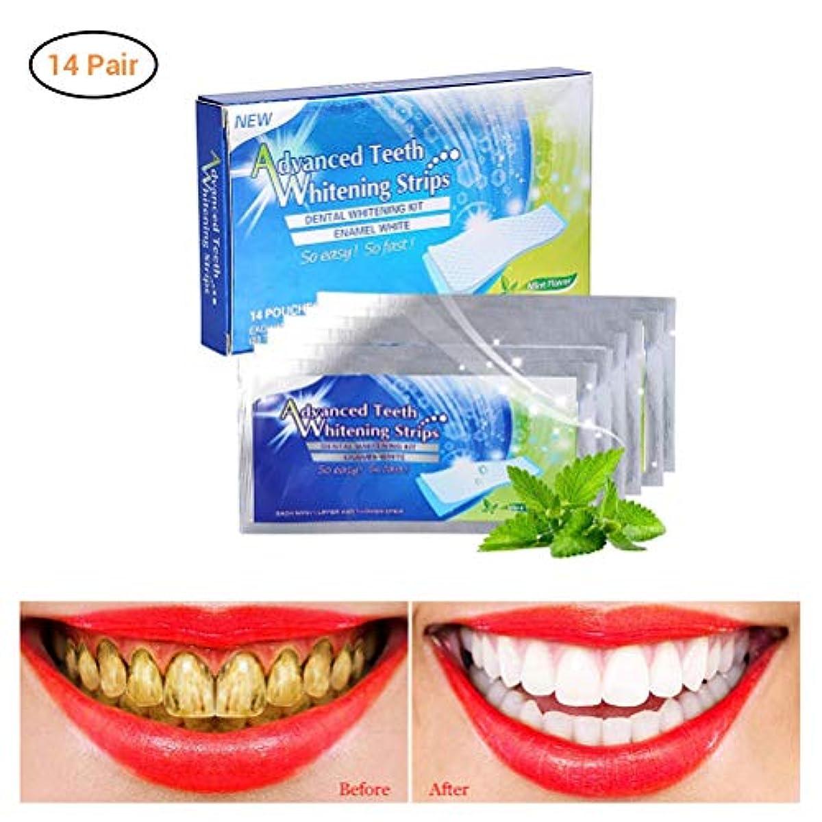 変わるリース革新BSMEAN 歯のホワイトニングストリップ、14個の漂白ストリッププロフェッショナル3Dプロフェッショナルノンスリップ歯のホワイトニングキット感度ゼロの歯のホワイトニングキット