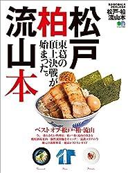 松戸・柏・流山本[雑誌] エイ出版社の街ラブ本