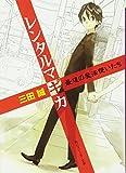 レンタルマギカ  最後の魔法使いたち (角川スニーカー文庫)