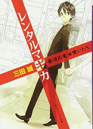 レンタルマギカ  最後の魔法使いたち (角川スニーカー文庫)の詳細を見る