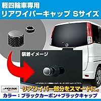 【ブラックカーボン+BKキャップ】リアワイパーキャップ Sサイズ タント/タントカスタム L375S / 385S (H19/12-)