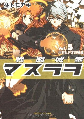 戦闘城塞マスラヲ Vol.5 川村ヒデオの帰還 (角川スニーカー文庫)の詳細を見る