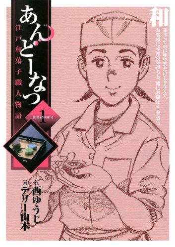 あんどーなつ 江戸和菓子職人物語(1) (ビッグコミックス)