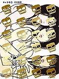 キャラ者 3 (アクションコミックス)