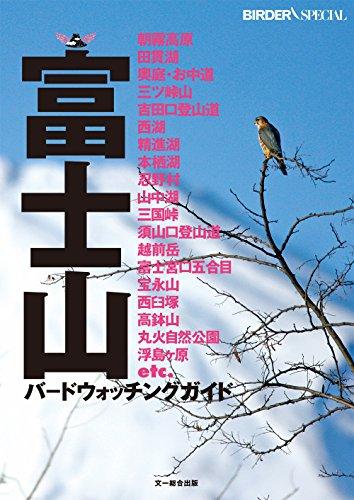 富士山バードウォッチングガイド (BIRDER SPECIAL)
