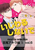 recottia selection 吉尾アキラ編1 vol.6 (B's-LOVEY COMICS)
