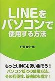 LINEをパソコンで使用する方法(ゴマブックス)