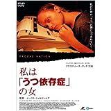 私は「うつ依存症」の女 ( レンタル専用盤 ) APD-1026