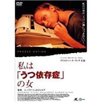 私は「うつ依存症」の女 ( レンタル専用盤 ) APD-1026 [DVD]