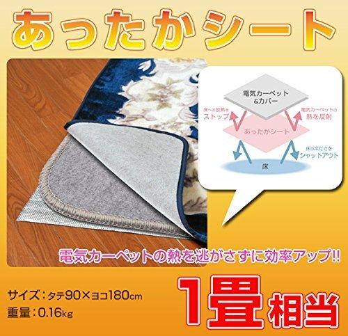 広電(KODEN) 省エネ あったかシート 断熱シート 1畳用(90×180cm) KWD10