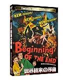 世界終末の序曲[DVD]