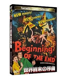 世界終末の序曲 [DVD]