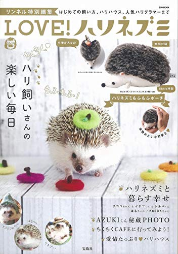 リンネル特別編集 LOVE! ハリネズミ 特別付録 ハリネズミもふもふポーチ (e-MOOK)