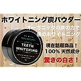 歯ホワイトニング チャコールパウダー ヤニ取り 歯磨き 炭