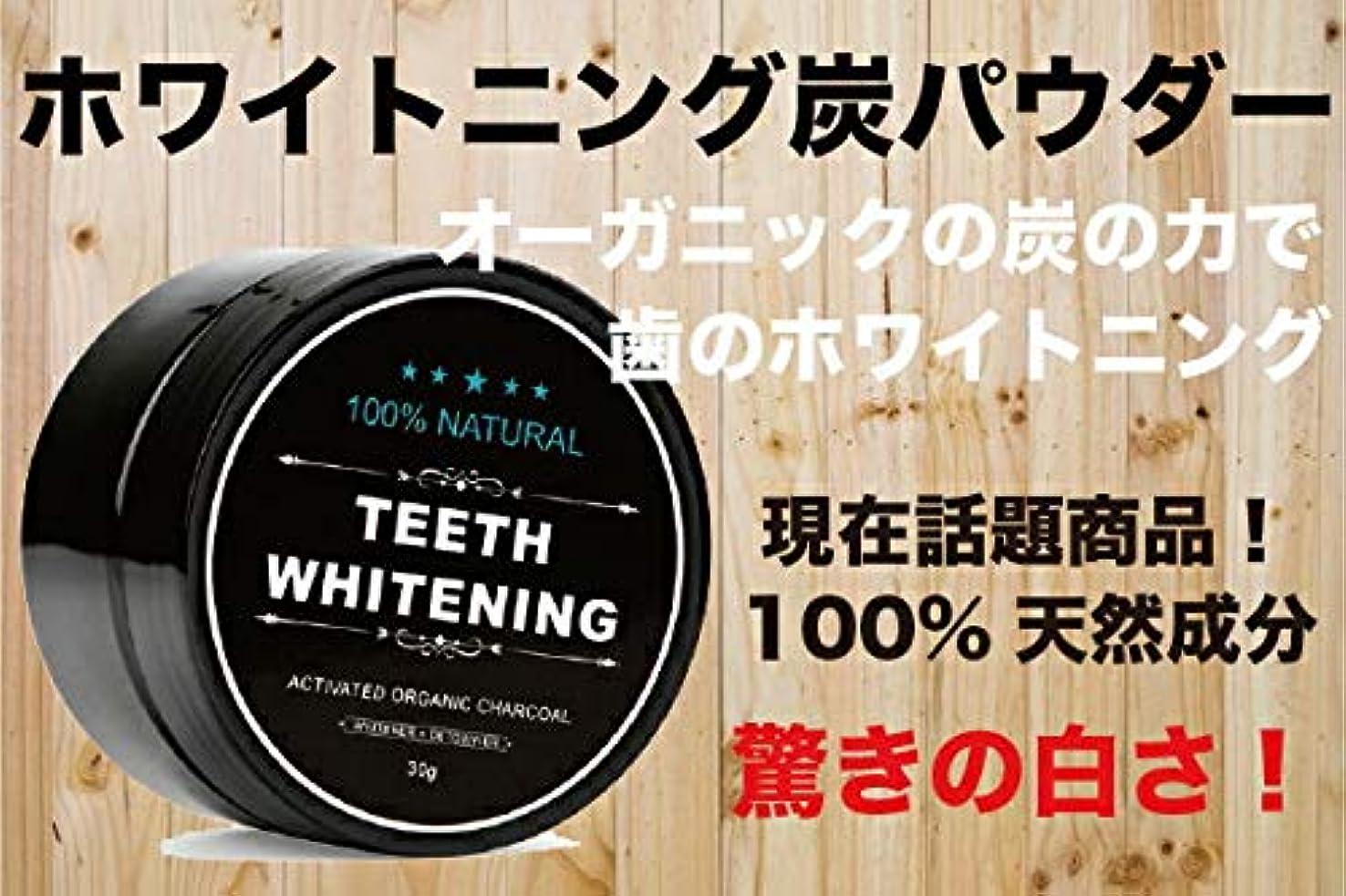 一緒に代表傷つける歯ホワイトニング チャコールパウダー ヤニ取り 歯磨き 炭