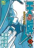 天牌外伝 第12巻―麻雀覇道伝説 (ニチブンコミックス)