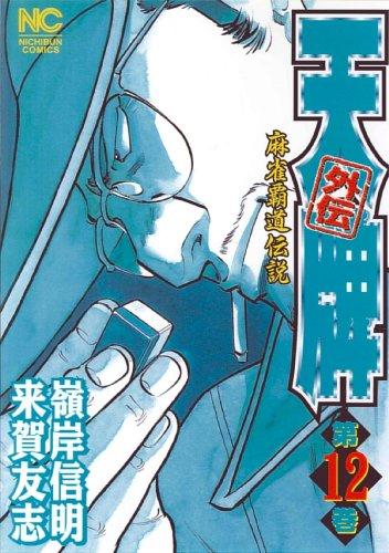 天牌外伝 第12巻—麻雀覇道伝説 (ニチブンコミックス)