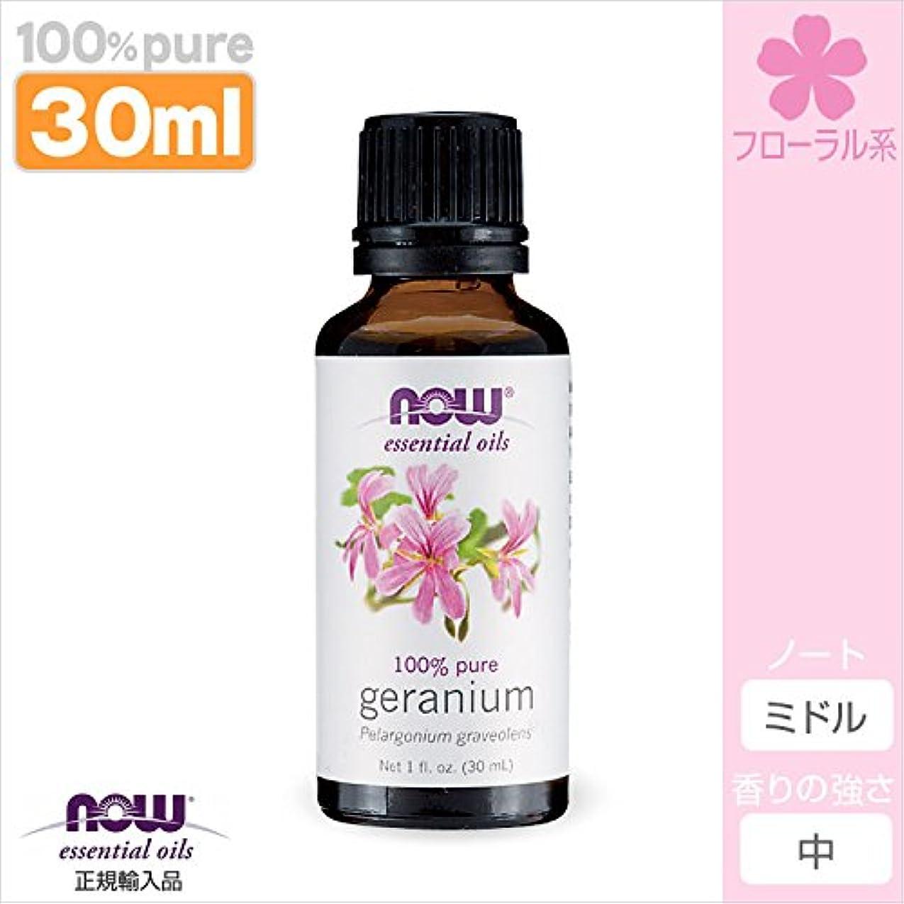 暴露する割れ目めまいがゼラニウム 精油[30ml] 【正規輸入品】 NOWエッセンシャルオイル(アロマオイル)