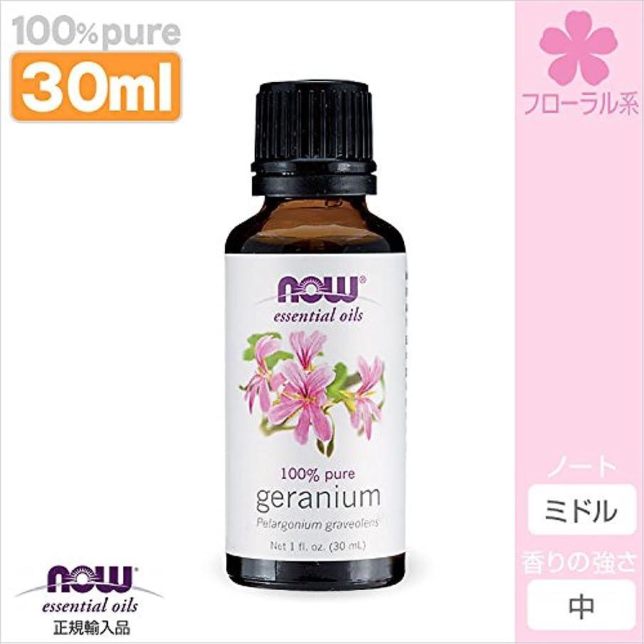 反動ニコチン病気ゼラニウム 精油[30ml] 【正規輸入品】 NOWエッセンシャルオイル(アロマオイル)