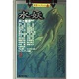 水妖―異形コレクション〈5〉 (広済堂文庫)