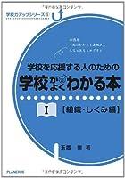学校を応援する人のための学校がよくわかる本(1)【組織・しくみ編】 (学校力アップシリーズ)